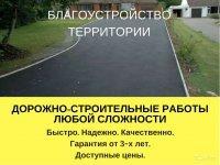 Асфальтирование в Новосибирске - Асфальтная крошка