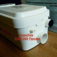 Санитарный насос АкваЛив САН-300 Профи