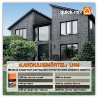 Цветные кладочные растворы Quick-Mix,  Landhausmortel  LHM, 25 кг