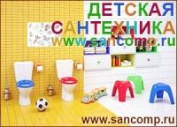Унитаз-компакт ДЕТСКИЙ косой