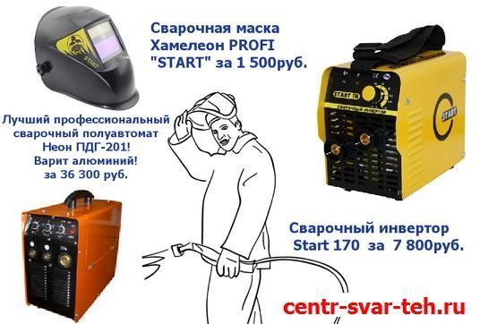 Сварочное оборудование по акции!
