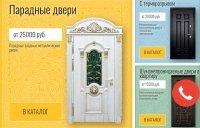 Двери для коттеджа и квартиры от непосредственного производителя