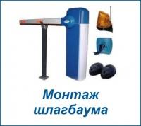 Шлагбаум автоматический: купить с установкой в Пензе и области