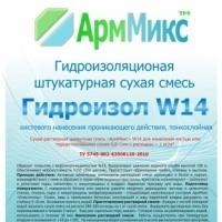 Гидроизоляция проникающая Гидроизол W14