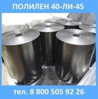 Изоляционная лента Полилен 40-ЛИ-45
