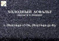 ХОЛОДНЫЙ АСФАЛЬТ