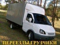 Грузовое такси газель цена услуги от 1000 рублей