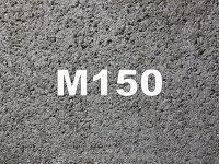 Бетон М-150 (БСГ В12.5) П2-П4