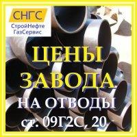 Отвод стальной 90 гр крутоизогнутый от 32 - 1200 мм, ст 20, 09Г2С ГОСТ 17375-2001