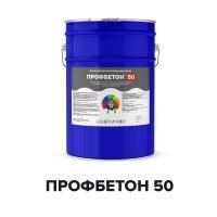 ПРОФБЕТОН 50 (Kraskoff Pro) – эмаль (краска) для бетона и бетонных полов с бесплатной доставкой*