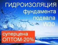 Проникающая гидроизоляция АКВИС-ПГН напыляемая