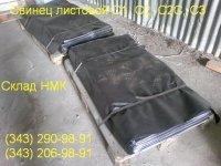 Лист свинцовый С1 Гост 9559-89 0,5-20х500х1000 мм