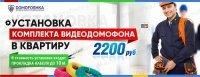 Широкий ассортимент видеодомофонов, видеонаблюдения и СКУД от компании «DOMOFOSHKA»
