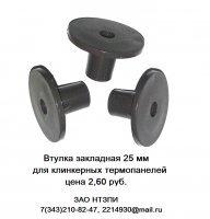 Втулка  закладная 25 мм  для клинкерных термопанелей