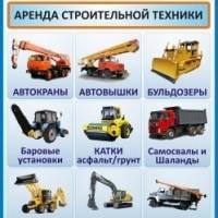 Аренда строительной техники. Аренда спецтехники СПб