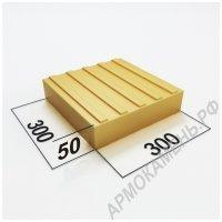 Тактильная плитка бетонная 300x300x50 мм