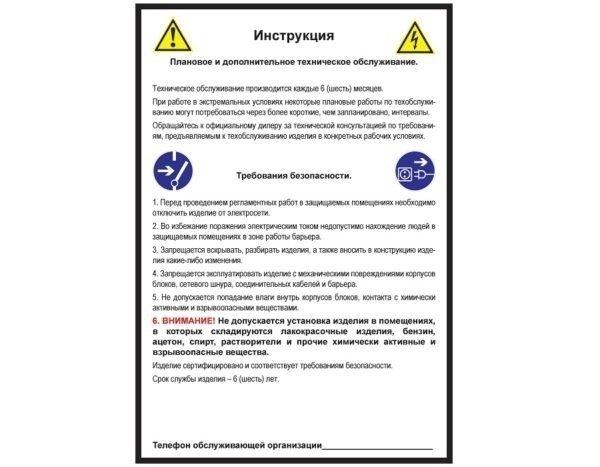 Наклейка «Инструкция ОЗДС»