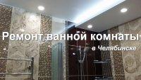 Ремонт и отделка ванной комнаты в Челябинске за 1000р/м2