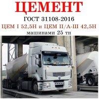 Цемент оптом навалом ЦЕМ I 52,5Н (ПЦ 500-Д0) доставка машинами и ж/д