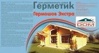Герметик «Гермошов Экстра» швов деревянного дома