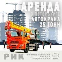 Аренда автокрана 25 тонн в Санкт-Петербурге