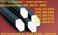 Шестигранник стальной 40Х, 09Г2С, 30ХГСА, 55С2, ст.20, 45, 30ХМА ГОСТ 2879-88