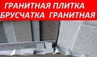 Плитка гранитная для ступений. 600*600*20