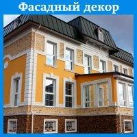 Фасадный архитектурный декор из пенопласта (пенополистирола), элементы декора для дома
