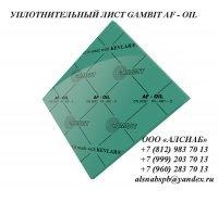 Паронит безасбестовый / уплотнительный лист GAMBIT AF-OIL