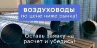 Воздуховоды из оцинкованной стали от производителя