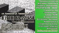 Арболитовые Блоки Крым