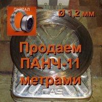 Продаем ПАНЧ-11 Ø 1,2 мм метрами