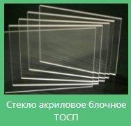Оргстекло прозрачное в листах