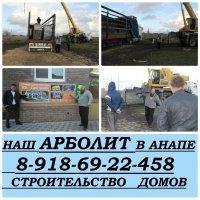 Арболит Блок в Каневской