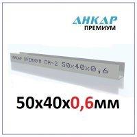 профиль для гипсокартона 50х40 PREMIUM 0,6мм