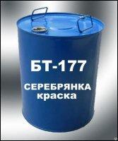 Краска БТ-177 -серебрянка