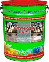 Грункор UR-S – антикоррозионный грунт для черных и цветных металлов, 20кг