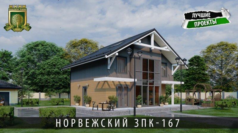 """Каркасный дом ЗПК-167 """"Норвежский"""", отделан под ключ, утепление=200мм"""