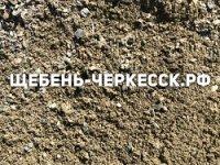 Щебень в Черкесске