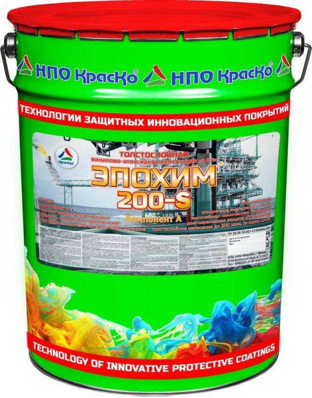 Эпохим 200-S — толстослойная химстойкая композиция «3 в 1» для металлов, 20кг