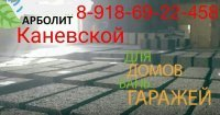 Строительство Домов из Арболитовых Блоков в Крыму