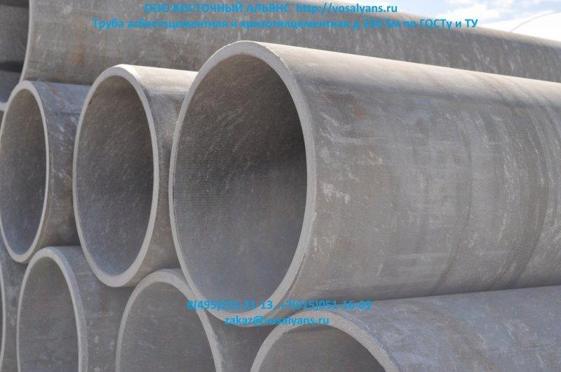 Трубы асбестоцементные хризотилцементные