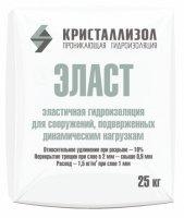 Проникающая гидроизоляция Кристаллизол Эласт