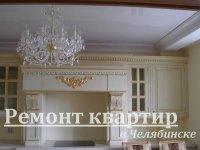 Ремонт и отделка квартир в Челябинске за 1500р/м2