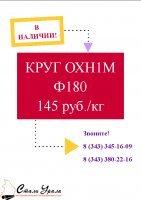 Круги ОХН1М по выгодной цене