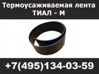 Производим термоусаживаемую манжету ТИАЛ М