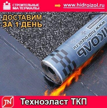 Техноэласт ТКП
