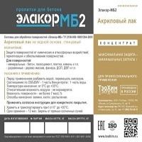 Элакор-МБ2 - Акриловый лак (концентрат)