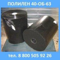ПОЛИЛЕН 40-ОБ-63