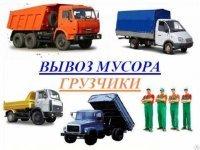 Услуги по вывозу мусора и мебели цена от 2500
